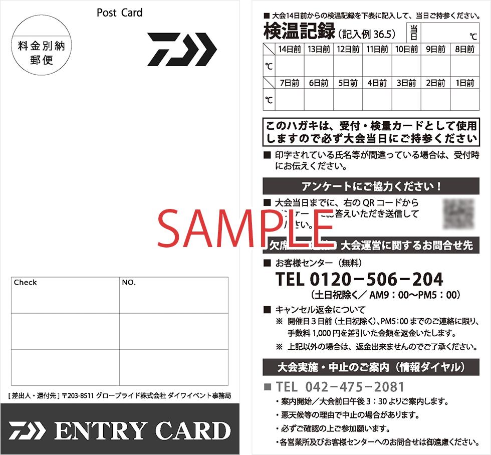 recruitment_entry2021.jpg